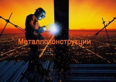 Металлоконструкции Новоалтайск