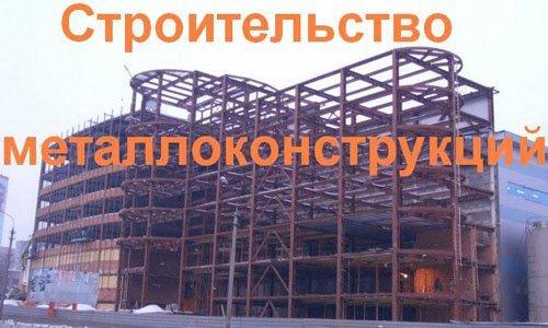 Строительство металлоконструкций в Новоалтайске. Строительные металлоконструкции